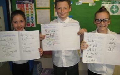 Arabic writing in the Elms!